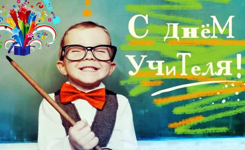 Поздравления с днем учителя прикольные в картинках